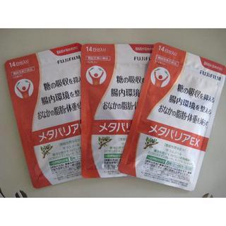 メタバリアEX  14日分×3袋