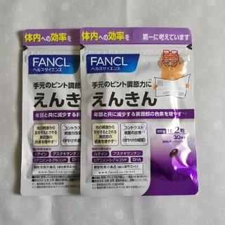 FANCL - FANCL えんきん 30日分 × 2袋