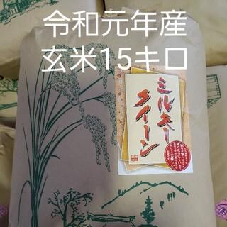 農家が食べてる令和元年産ミルキークイーン玄米15キロ。送料込