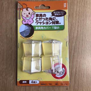 コーナーガード 4個入(コーナーガード)