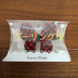 familiar - ファミリア  ヘアピン  XF