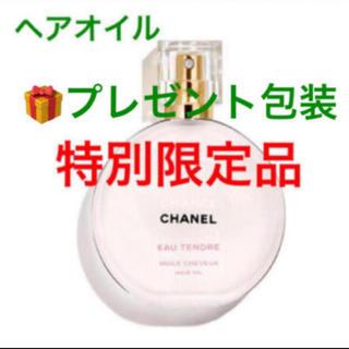 CHANEL - 🎁【特別限定】CHANEL シャネル チャンスオー タンドゥル ヘアオイル