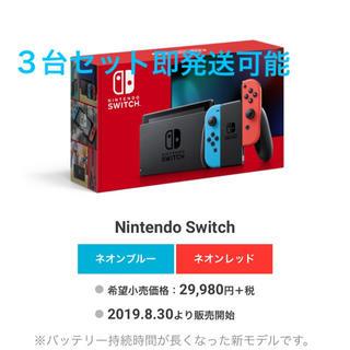 ニンテンドースイッチ(Nintendo Switch)の【3台セット即発送可能】新型 ニンテンドースイッチ 本体 ネオン 新品未開封(家庭用ゲーム機本体)