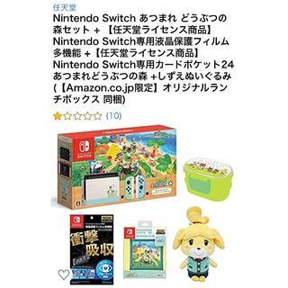 任天堂 - Nintendo Switch あつまれ どうぶつの森セット スペシャルセット