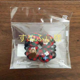 familiar - ファミリア  ヘアゴム  XF