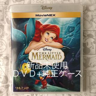 アリエル(アリエル)の未使用『リトルマーメイド』DVD&純正ケース ディズニー(アニメ)