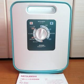 三菱ふとん乾燥機 AD-S50 布団乾燥機