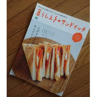 エイシュッパンシャ(エイ出版社)の暮らし上手のサンドイッチ とびきり美味しいサンドイッチのひみつ。(料理/グルメ)