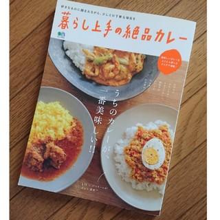 エイシュッパンシャ(エイ出版社)の暮らし上手の絶品カレ- うちのカレ-が、一番美味しい!!(料理/グルメ)