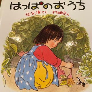 はっぱのおうち(絵本/児童書)