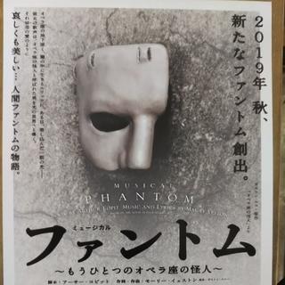 TOHO***2019年「ファントム」城田優RED/加藤和樹black/DVD(男性タレント)