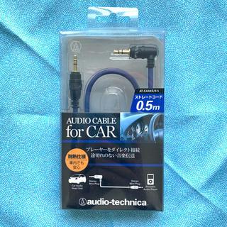 オーディオテクニカ(audio-technica)のaudio-technica 車載用 オーディオケーブル AT-CA44S 青(その他)