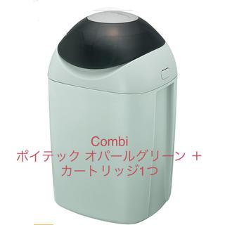 コンビ(combi)のCombi ポイテック オパールグリーン +カートリッジ×1(紙おむつ用ゴミ箱)