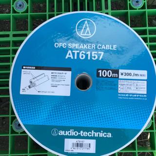 オーディオテクニカ(audio-technica)のスピーカーケーブル(スピーカー)