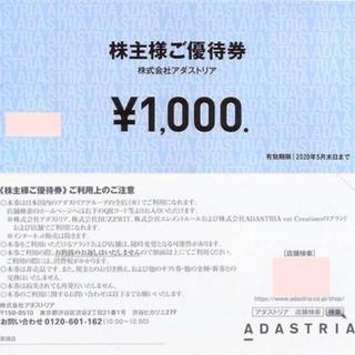 GLOBAL WORK - アダストリア 株主優待券 10000円分 送料無料