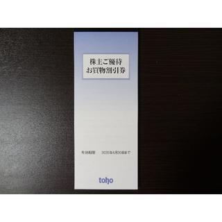 トーホー 株主優待券 お買物割引券 20000円分