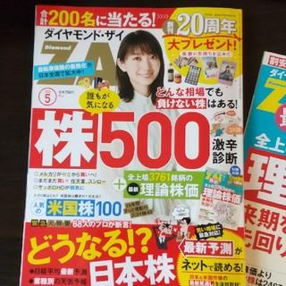 ダイヤモンド ZAi (ダイヤモンドザイ) 2020年 05月号