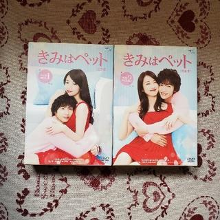 コウダンシャ(講談社)のきみはペット<完全版>DVD-BOX1.2 DVD(TVドラマ)