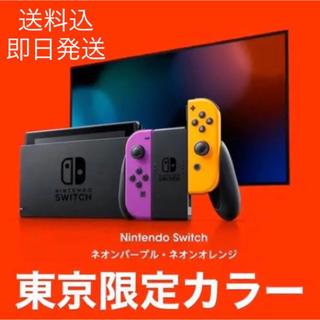 Nintendo Switch - NINTENDO TOKYO セット 東京限定カラー ニンテンドースイッチ
