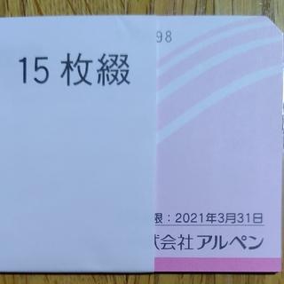 アルペン株主優待券 7,500円分