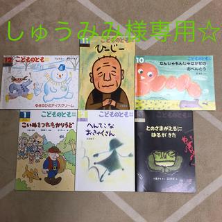 こどものとも6冊とこどものせかい8冊計14冊セット(絵本/児童書)