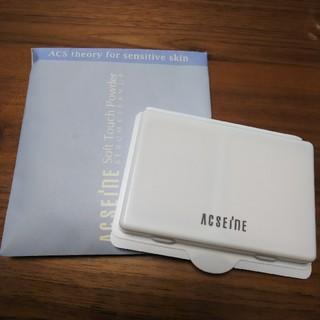 アクセーヌ(ACSEINE)のアクセーヌ ファンデーション(サンプル/トライアルキット)