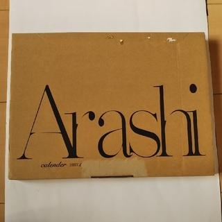 アラシ(嵐)の嵐 2007~2008 公式カレンダー(カレンダー)