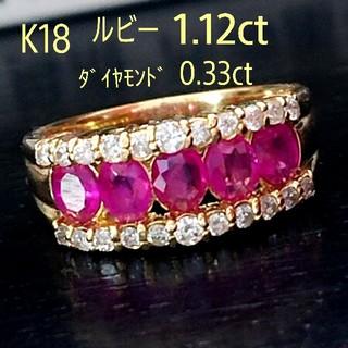 【鑑別書付】 K18 ルビー 1.12ct ダイヤモンド  エタニティ リング(リング(指輪))