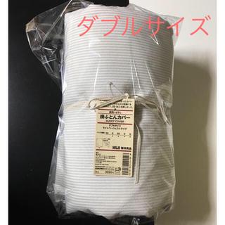 MUJI (無印良品) - 無印良品 綿 洗いざらし 掛け布団カバー ダブル ライトベージュストライプ