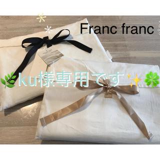 Francfranc - 🌿Franc franc 枕カバー🌿2枚セット✨