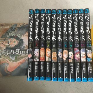 ブラック・クローバー 1〜12巻