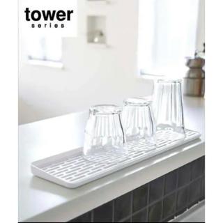 美品 tower  グラス置き グラススタンド