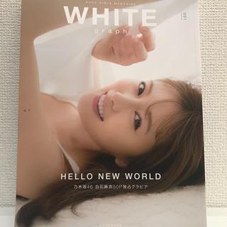 乃木坂46 - 【美品】WHITE graph 乃木坂46 白石麻衣50P独占グラビア 001