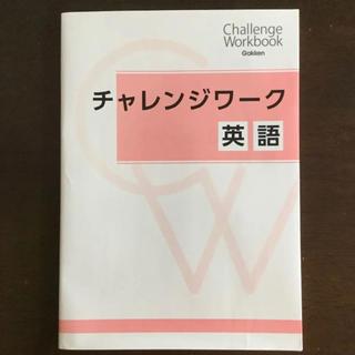 学研 - チャレンジワーク 英語(Gakken / 学研)