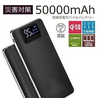 【PSE認定】大容量モバイルバッテリー50000mAh