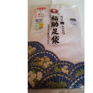 フクスケ(fukuske)の福助 足袋 24cm(和装小物)