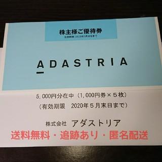 GLOBAL WORK - アダストリア 株主優待券 5000円相当