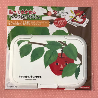 ツペラツペラ☆ビタット レギュラーサイズ☆おしりふき ふた☆リンゴ