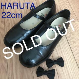 ハルタ(HARUTA)のハルタ フォーマルシューズ 22cm 3E(フォーマルシューズ)