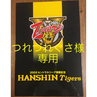 ハンシンタイガース(阪神タイガース)の阪神タイガース優勝記念(記念品/関連グッズ)