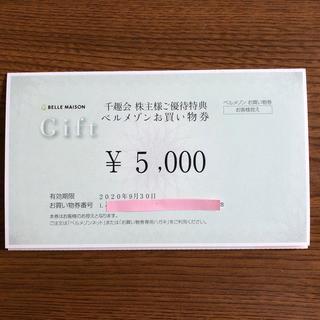 千趣会 株主優待 5000円