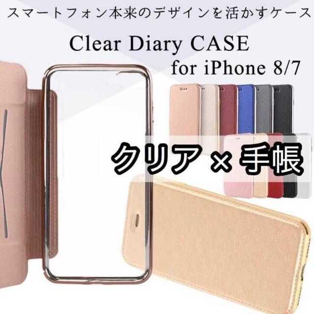 クリア手帳型ケース iPhone機種豊富 手帳型 スマホ/家電/カメラのスマホアクセサリー(iPhoneケース)の商品写真