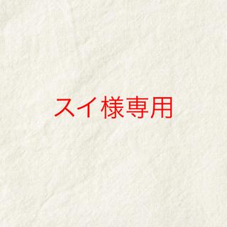 MUJI (無印良品) - スイ様専用です