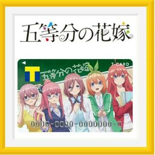 Tポイントカード 五等分の花嫁 限定品(キャラクターグッズ)