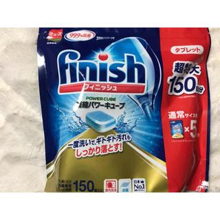 アースセイヤク(アース製薬)のフィニッシュ食洗機洗剤150個(洗剤/柔軟剤)