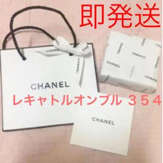 CHANEL - シャネル レキャトルオンブル 354 ウォーム メモリーズ