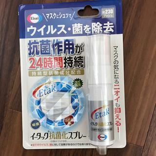 エーザイ(Eisai)の送料無料 新品未使用 イータック抗菌化スプレー (アルコールグッズ)