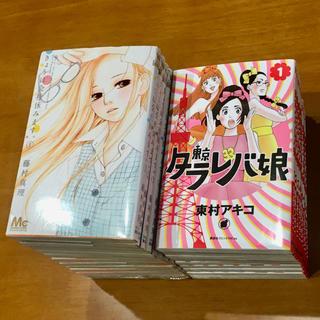 東京タラレバ娘、きょうは会社休みます。全巻セット(少女漫画)