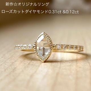 新作☆ローズカットダイヤモンドリング 0.31ct メレダイヤアーム オリジナル