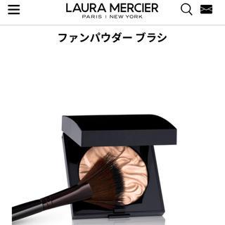 ローラメルシエ(laura mercier)の新品☆ローラメルシエ ファンパウダーブラシ(チーク/フェイスブラシ)
